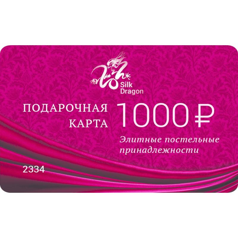 Подарочная карта 1000 руб.