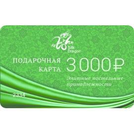 Подарочная карта 3000 руб.