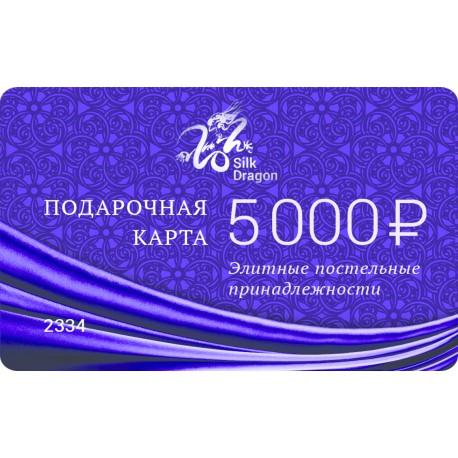 Подарочная карта 5000 руб.