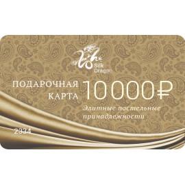 Подарочная карта 10 000 руб.